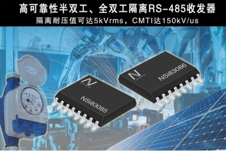 纳芯微电子推出隔离rs-485收发器,助力国产芯片进口替代