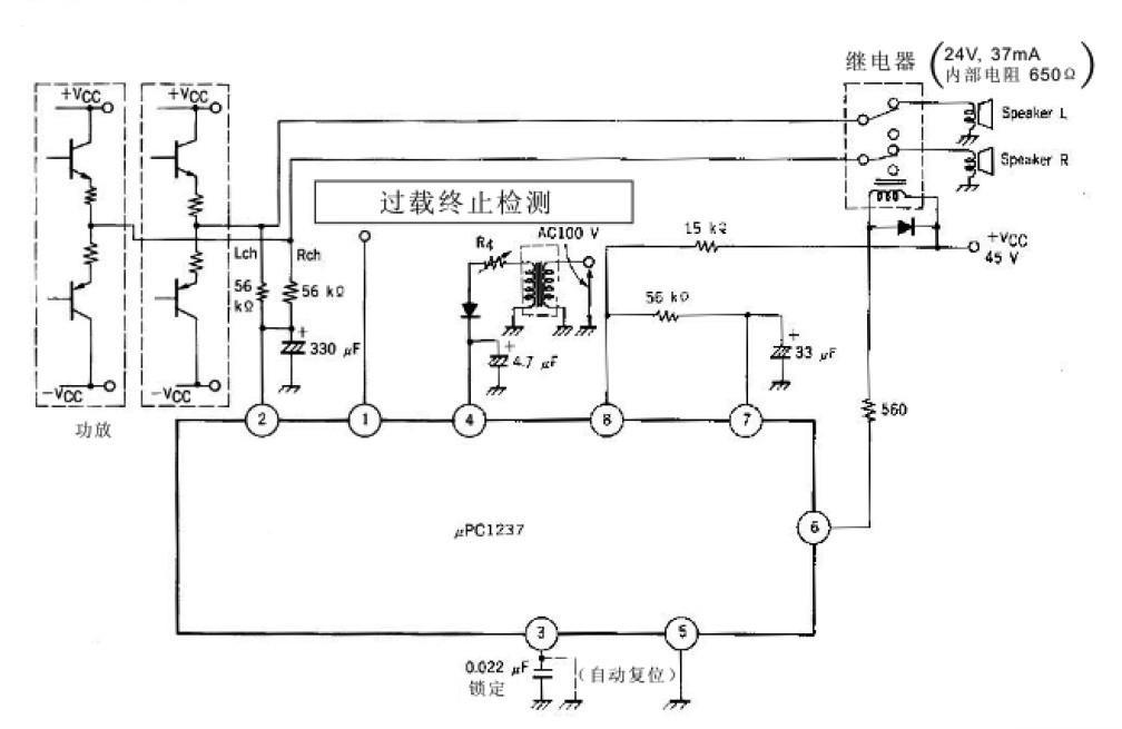 upc1237(双声道功放喇叭扬声器保护ic)